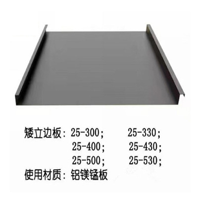 息县矮立边铝镁锰板